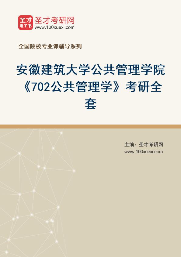 2021年安徽建筑大学公共管理学院《702公共管理学》考研全套
