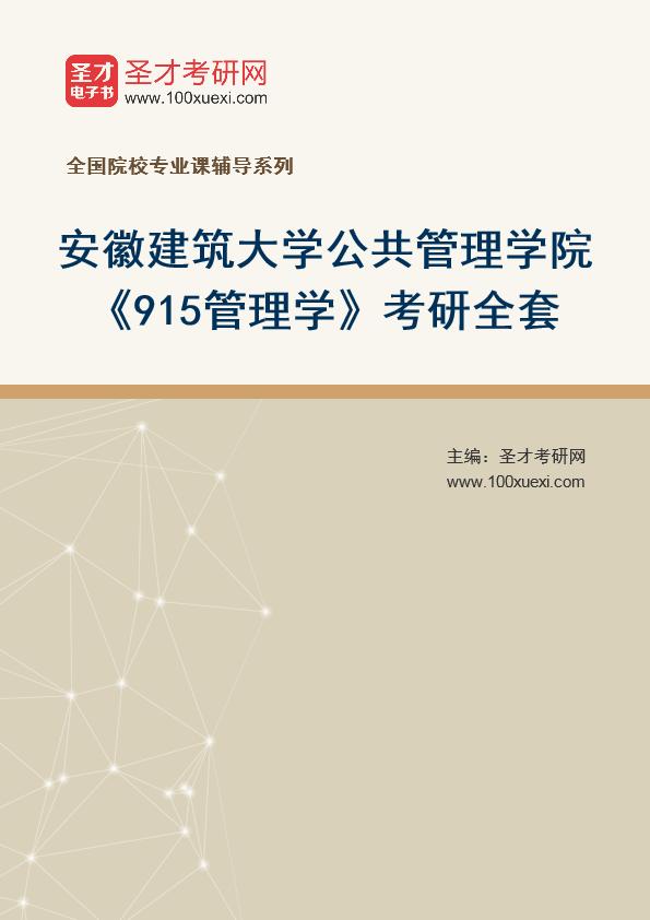 2021年安徽建筑大学公共管理学院《915管理学》考研全套