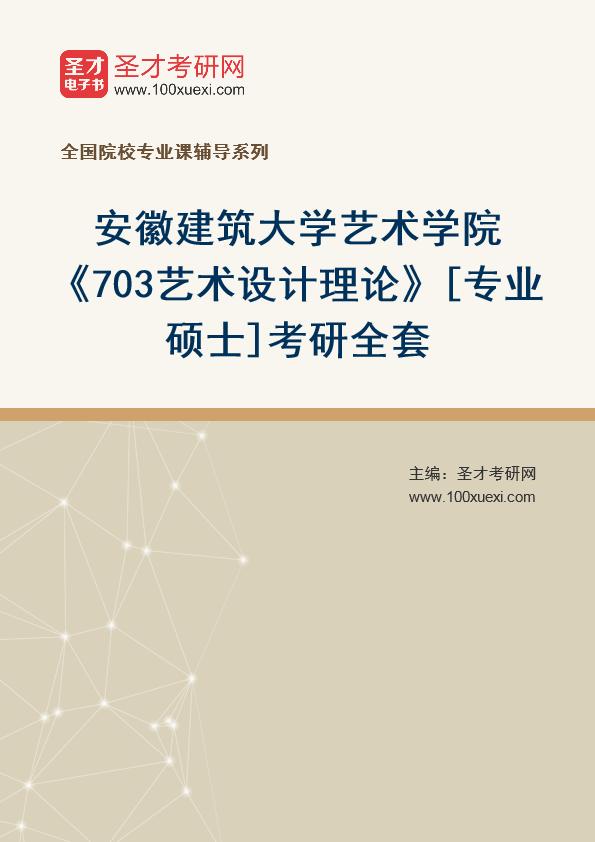 2021年安徽建筑大学艺术学院《703艺术设计理论》[专业硕士]考研全套