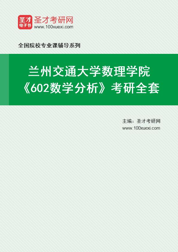 2021年兰州交通大学数理学院《602数学分析》考研全套
