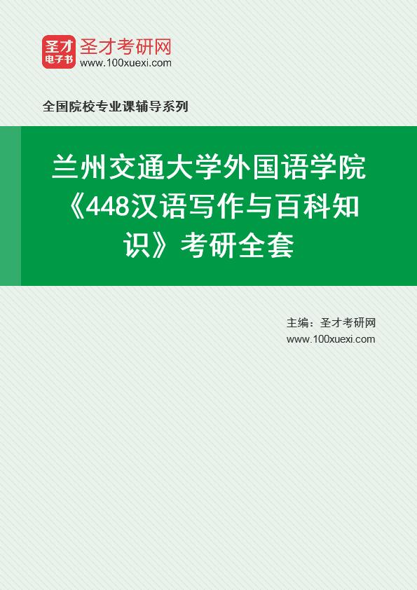 2021年兰州交通大学外国语学院《448汉语写作与百科知识》考研全套