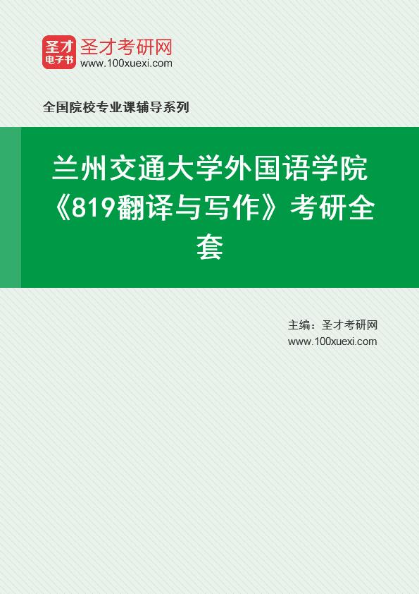 2021年兰州交通大学外国语学院《819翻译与写作》考研全套