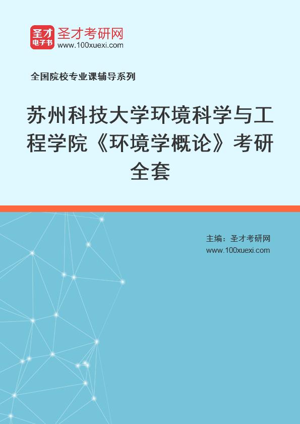 2021年苏州科技大学环境科学与工程学院《环境学概论》考研全套
