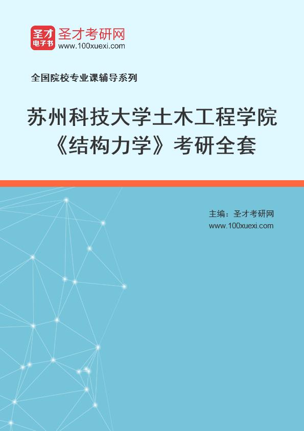 2021年苏州科技大学土木工程学院《结构力学》考研全套
