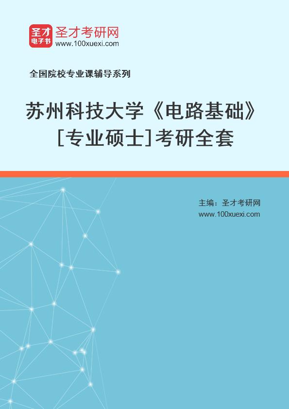 2021年苏州科技大学《电路基础》[专业硕士]考研全套