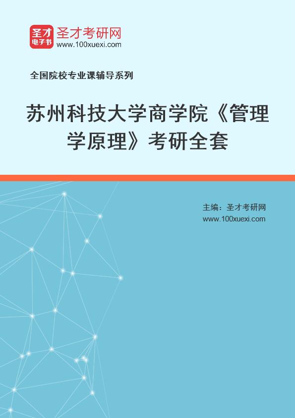 2021年苏州科技大学商学院《管理学原理》考研全套