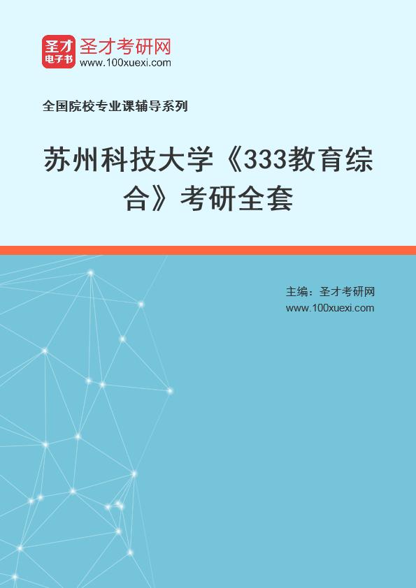 2021年苏州科技大学《333教育综合》考研全套