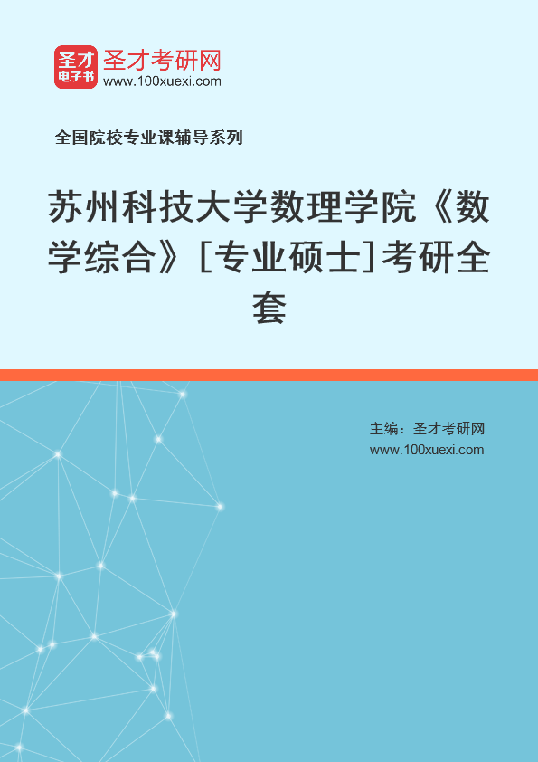 2021年苏州科技大学数理学院《数学综合》[专业硕士]考研全套