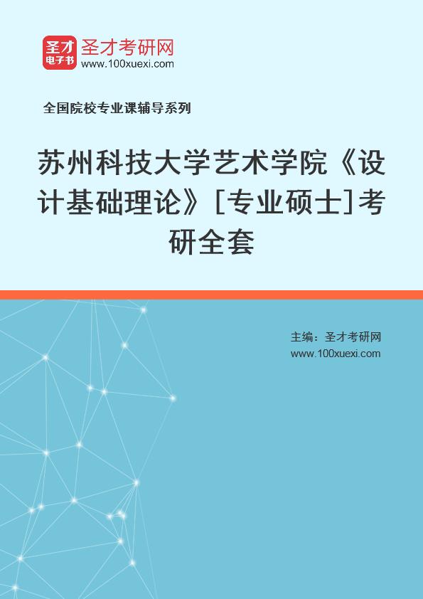 2021年苏州科技大学艺术学院《设计基础理论》[专业硕士]考研全套