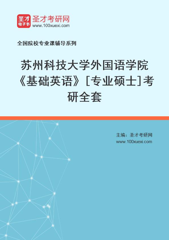 2021年苏州科技大学外国语学院《基础英语》[专业硕士]考研全套