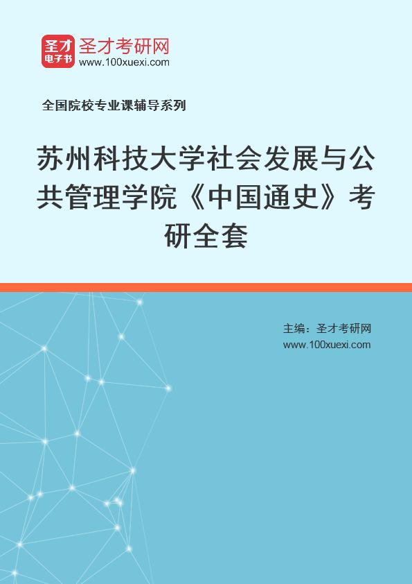 2021年苏州科技大学社会发展与公共管理学院《中国通史》考研全套