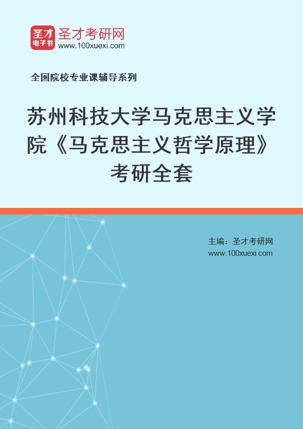 2021年苏州科技大学马克思主义学院《马克思主义哲学原理》考研全套