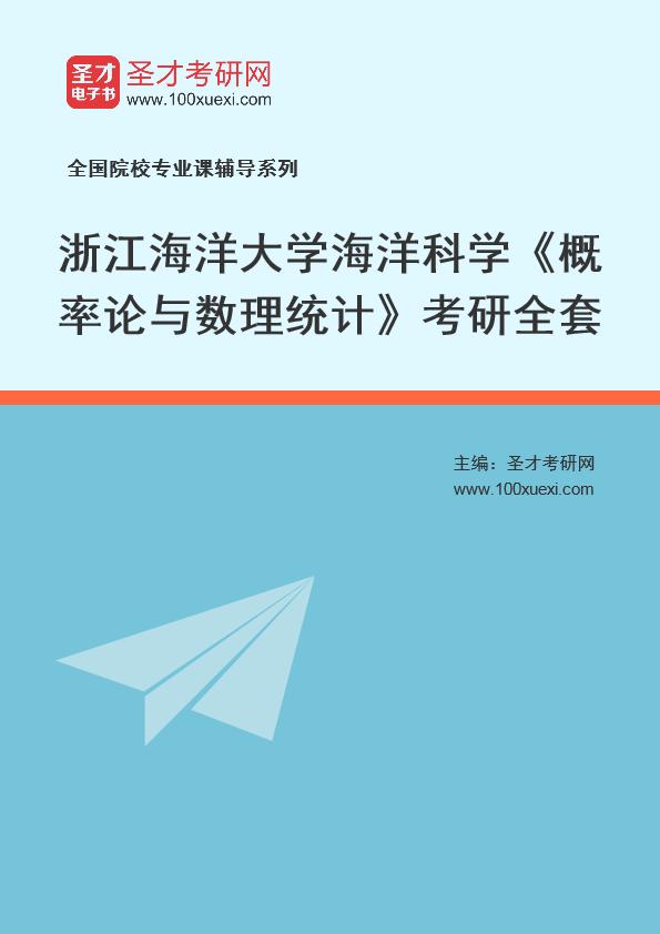 2021年浙江海洋大学海洋科学《概率论与数理统计》考研全套