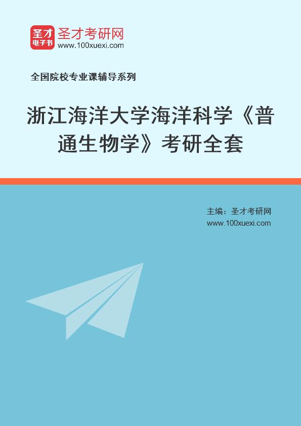 2021年浙江海洋大学海洋科学《普通生物学》考研全套