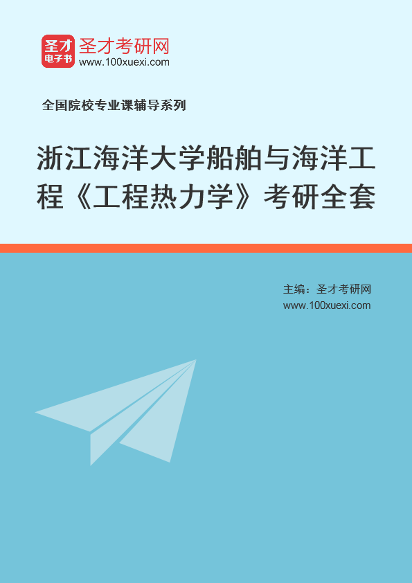 2021年浙江海洋大学船舶与海洋工程《工程热力学》考研全套