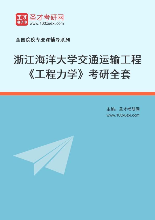 2021年浙江海洋大学交通运输工程《工程力学》考研全套