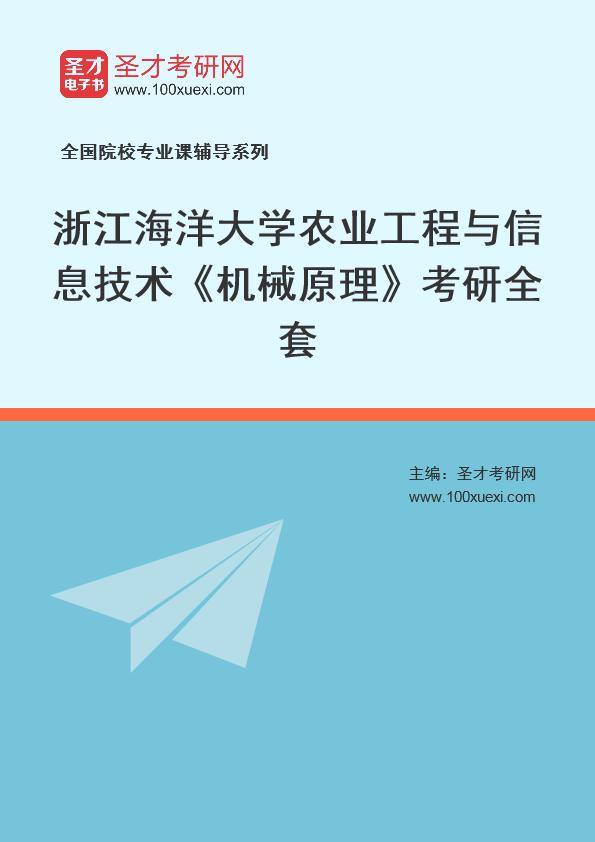 2021年浙江海洋大学农业工程与信息技术《机械原理》考研全套