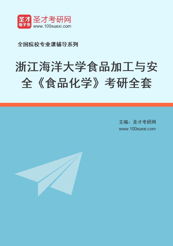2021年浙江海洋大学食品加工与安全《食品化学》考研全套