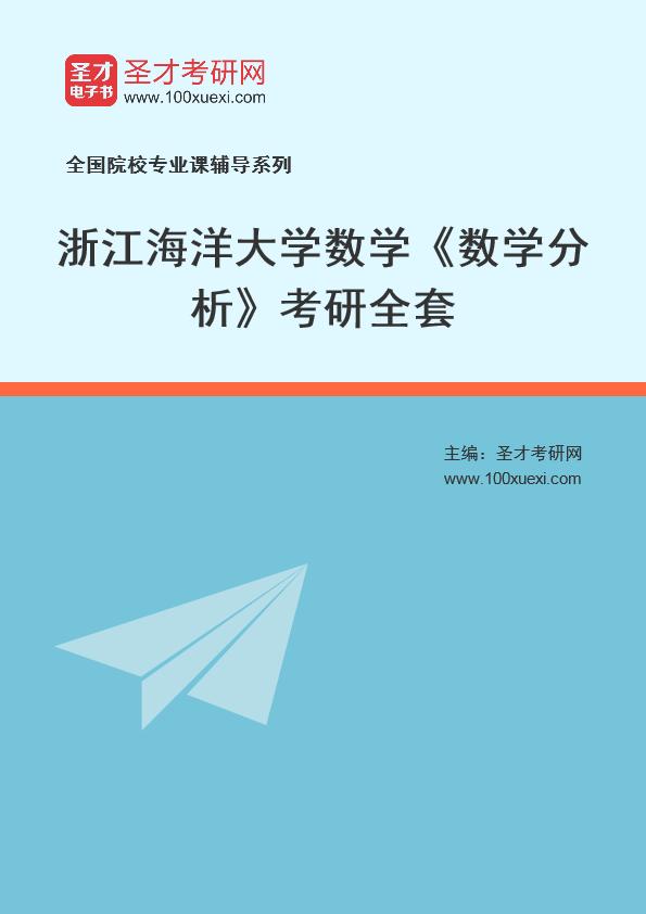 2021年浙江海洋大学数学《数学分析》考研全套