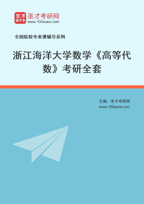 2021年浙江海洋大学数学《高等代数》考研全套