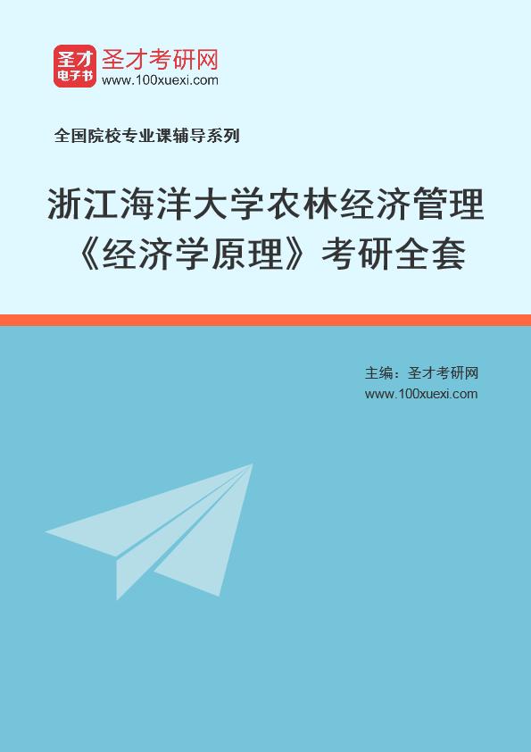 2021年浙江海洋大学农林经济管理《经济学原理》考研全套