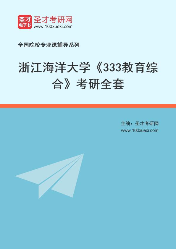 2021年浙江海洋大学《333教育综合》考研全套