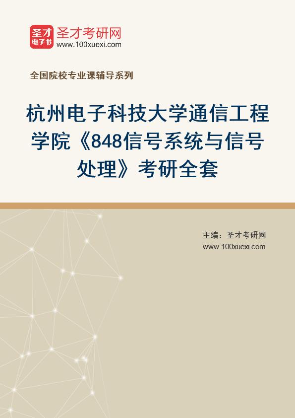 2021年杭州电子科技大学通信工程学院《848信号系统与信号处理》考研全套