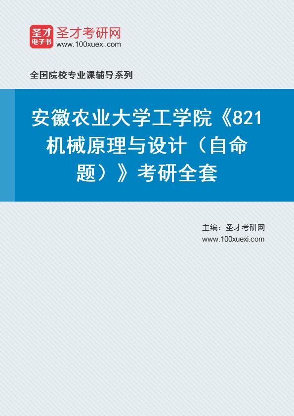 2021年安徽农业大学工学院《821机械原理与设计(自命题)》考研全套