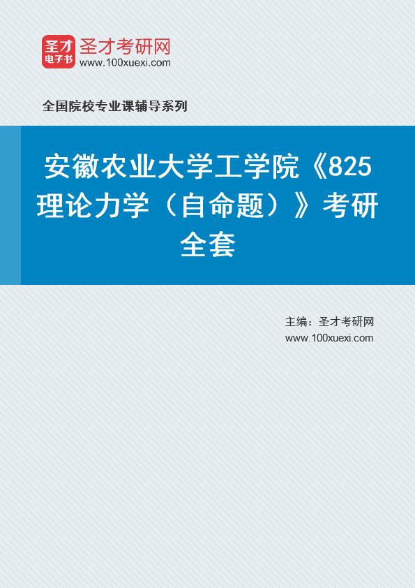 2021年安徽农业大学工学院《825理论力学(自命题)》考研全套