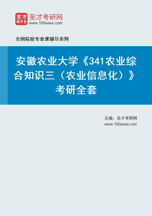 2021年安徽农业大学《341农业综合知识三(农业信息化)》考研全套