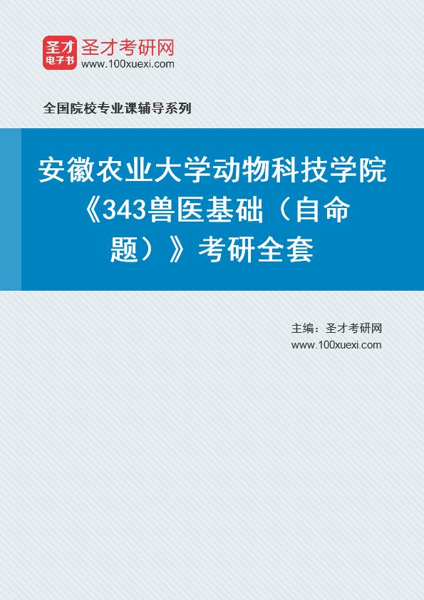 2021年安徽农业大学动物科技学院《343兽医基础(自命题)》考研全套
