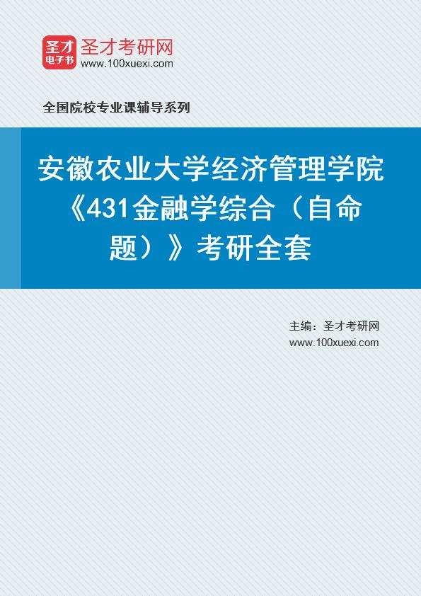 2021年安徽农业大学经济管理学院《431金融学综合(自命题)》考研全套