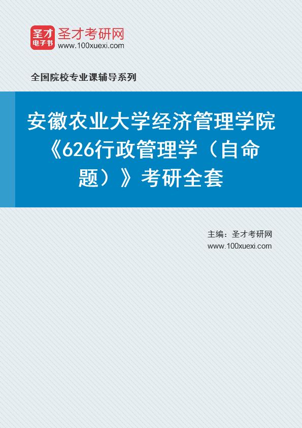 2021年安徽农业大学经济管理学院《626行政管理学(自命题)》考研全套