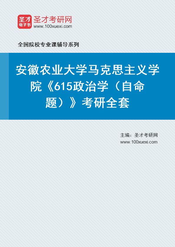 2021年安徽农业大学马克思主义学院《615政治学(自命题)》考研全套