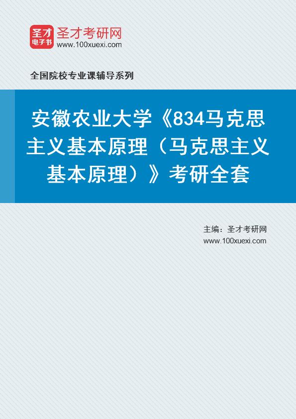 2021年安徽农业大学《834马克思主义基本原理(马克思主义基本原理)》考研全套