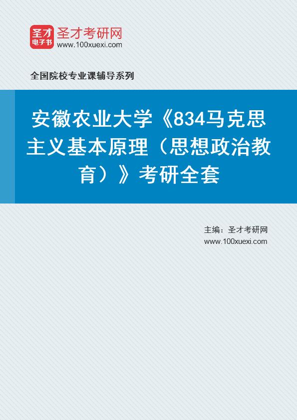 2021年安徽农业大学《834马克思主义基本原理(思想政治教育)》考研全套
