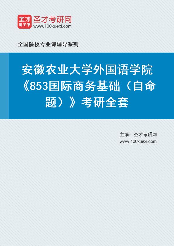 2021年安徽农业大学外国语学院《853国际商务基础(自命题)》考研全套