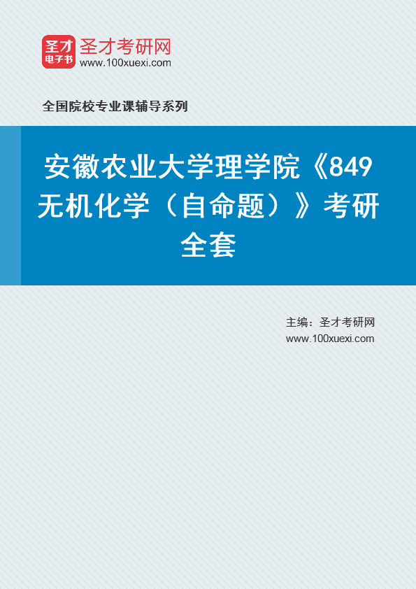 2021年安徽农业大学理学院《849无机化学(自命题)》考研全套