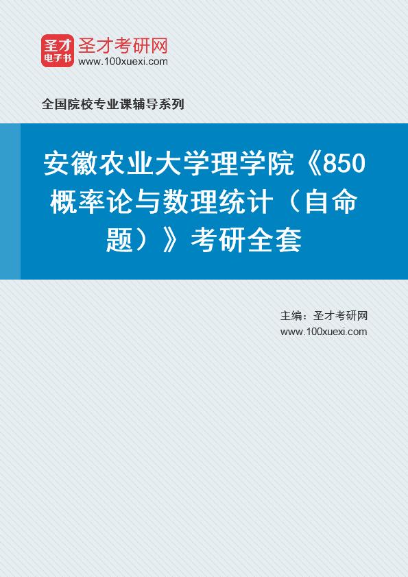 2021年安徽农业大学理学院《850概率论与数理统计(自命题)》考研全套