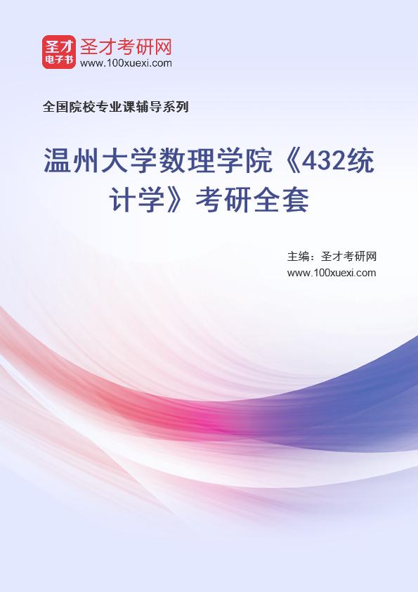 2021年温州大学数理学院《432统计学》考研全套