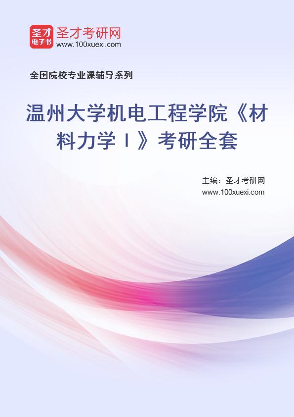 2021年温州大学机电工程学院《材料力学Ⅰ》考研全套