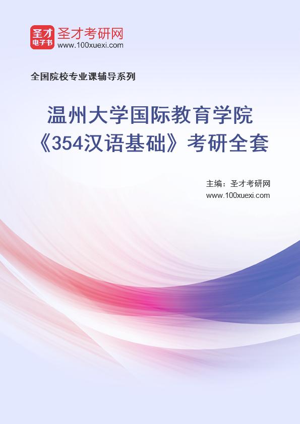 2021年温州大学国际教育学院《354汉语基础》考研全套