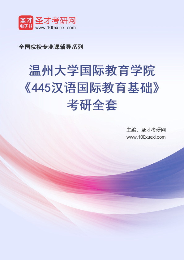 2021年温州大学国际教育学院《445汉语国际教育基础》考研全套