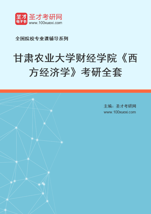 2021年甘肃农业大学财经学院《西方经济学》考研全套