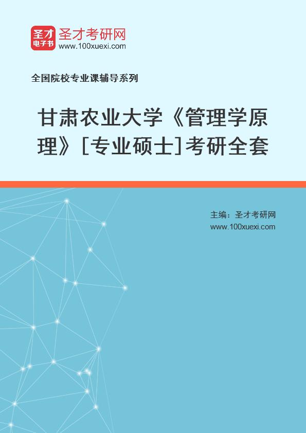 2021年甘肃农业大学《管理学原理》[专业硕士]考研全套