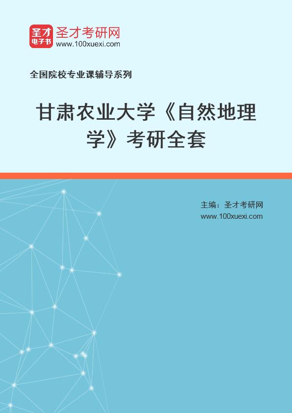 2021年甘肃农业大学《自然地理学》考研全套