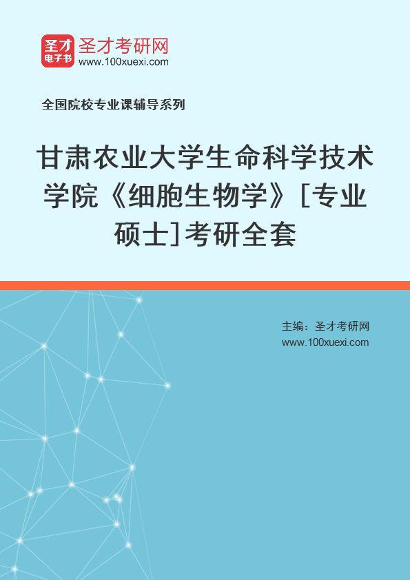 2021年甘肃农业大学生命科学技术学院《细胞生物学》[专业硕士]考研全套