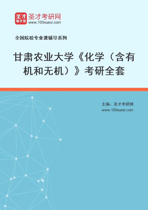 2021年甘肃农业大学《化学(含有机和无机)》考研全套