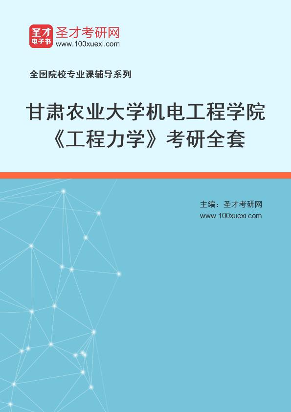 2021年甘肃农业大学机电工程学院《工程力学》考研全套