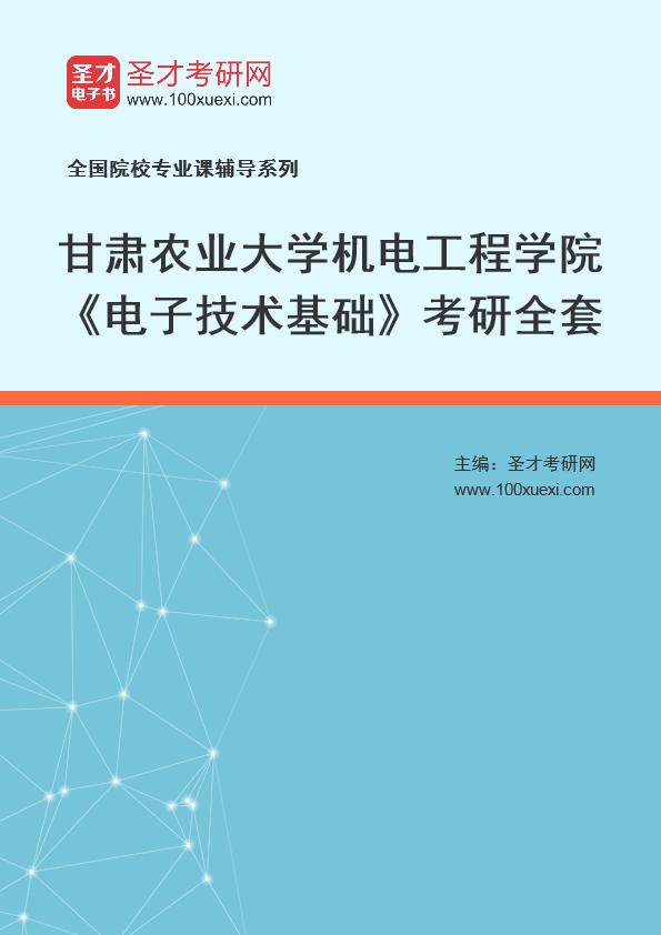 2021年甘肃农业大学机电工程学院《电子技术基础》考研全套